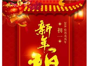"""【汝州碧桂园】大年初一 新年""""碧""""旺"""