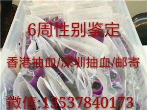 孕早期香港验血鉴定胎儿男女准不准?