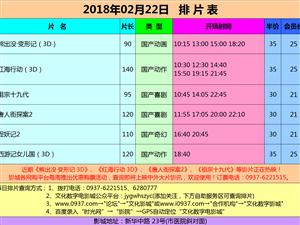 嘉峪关市文化数字电影城2018年2月22日排片表