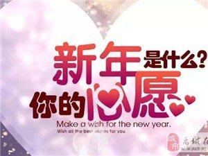 你的新年愿望是什么?