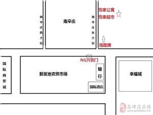 高碑店新发地精品公寓