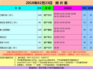 嘉峪关市文化数字电影城2018年2月23日排片表