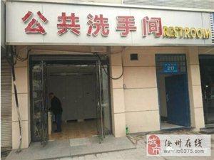"""春节前我市又新增5座公厕,春节""""如厕""""更方便!"""