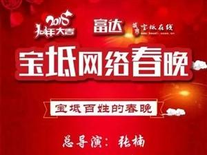 《难忘2018宝坻在线网络春晚》 ――津门宝地,文化宝坻
