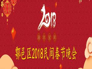 �邑区2018民间春节晚会