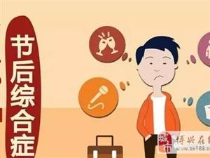 春节过后,小编 赐你收心大法!!!