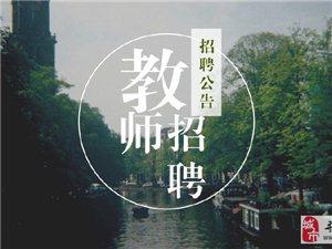 澄江中学招聘初中顶岗实习教师公告