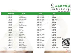 嘉峪关文化数字影城2018年02月24日排片表