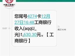 去年12月27号孝义供电公司给我打钱啦!