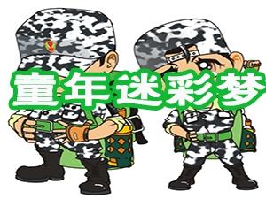 """""""童年迷彩梦""""军事夏令营第一期""""成长之星""""投票评选活动"""