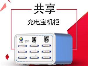 郑州开店商家福利到了只针对郑州市商户的手机共享充电设备免费投放中