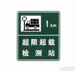公告:中牟县四处车辆超限超载动态检测系统将于2月28日正式启用