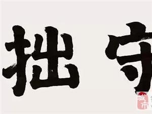 曾国藩:最聪明的做人之道,是让人对你放心
