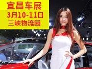 宜昌车展3.10-311日钜惠来临