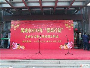 禹城在�恭祝禹城市2018春季招聘���A�M成功