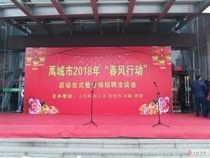 禹城在线恭祝禹城市2018春季招聘会圆满成功