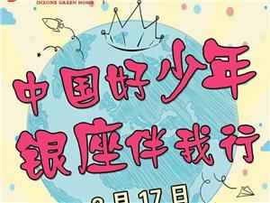 新年礼物来啦!中国好少年,银座伴我行!银座家居东营店愿与您一起陪伴孩子