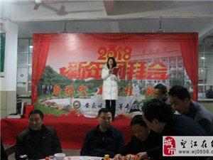 安庆皖江中等专业学校隆重举行2018年新春团拜会