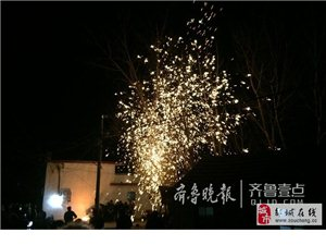 邹东小村夜空灿烂,铁花火雨飘落凡间