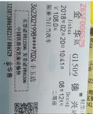 丰玉洁 &宋红宇 ,恭喜你们可以免费报销车?#20445;?</a