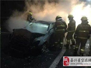 女子高速上追尾 结果车子被烧得面目全非