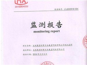 公示:太极集团甘肃天水羲皇阿胶有限公司环境监测报告