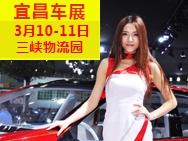 宜昌3.10-11日车展闪耀亮相三峡物流园西大门