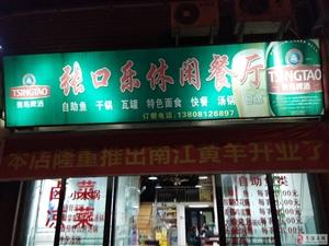 苍溪三桥头张口乐休闲餐厅是黑店