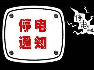 澳门太阳城平台最新停电通知