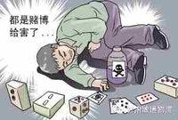 """值得注意的""""社会之癌""""打牌变赌博,后果很严重。远离赌桌,远离黑暗,珍爱生命,拥抱阳光!"""