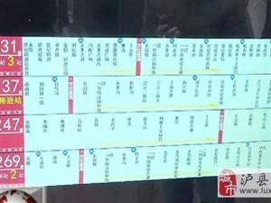 泸州智慧公交 60块电子站牌让市民出行更便捷