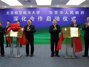 北京航空航天大学、东营市人民政府深化合作启动仪式举行