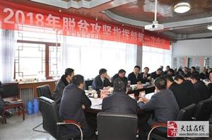 天镇县召开2018年脱贫攻坚指挥部第一次会议