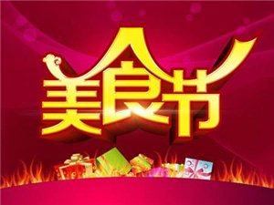 天镇县首届美食节活动开始啦~