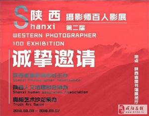 第二届陕西摄影师百人联展