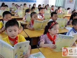 空前严厉!临泉中小学老师再敢这样做,取消教师资格!
