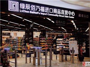 绿辰佰乃福进口商品直营中心高薪诚聘精英级管理人才