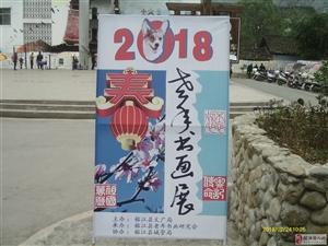 银河注册二O一八年春节书画展