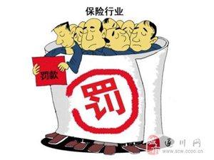 人保��U遂川公司�`法遭�P25�f元