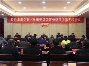 潢川县政协召开第十三届委员会常务委员会第五次会议
