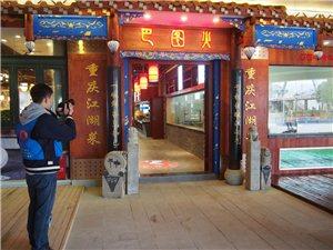 哈哈,在这吃饭遇到重庆电视台的了,来拍摄舌尖美食节目,口福眼福....