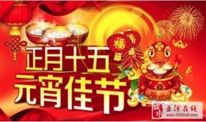 """正月十五为啥叫""""元宵节""""?"""