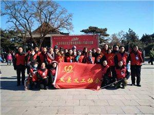 义县义工协会