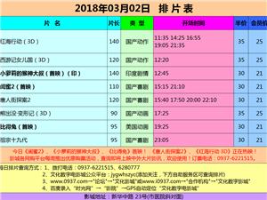 嘉峪关市文化数字电影城2018年3月2日排片表