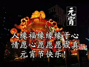 祝舟曲的父老乡亲元宵节快乐,阖家团团圆圆!