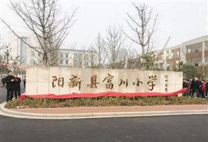 [阳新新闻]富川小学举行揭牌仪式