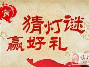 镇雄正月十五元宵节【猜灯迷赢现金】上不封顶多猜多得