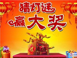 西峡县正月十五元霄节【猜灯迷赢现金】上不封顶多猜多得