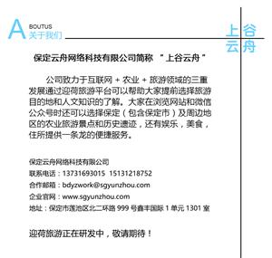 保定云舟网络科技有限公司