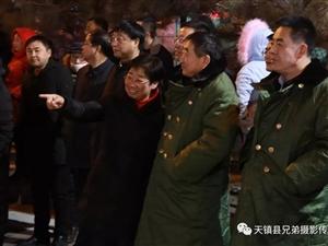 天镇县各级领导观看2018年元宵节文艺活动
